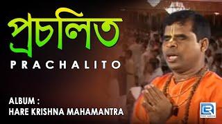 Prachalito | প্রচলিত | Bengali Traditional Devotional Song | Ram Kanai Das | Beethoven Records