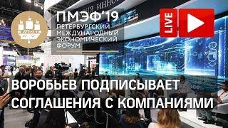 Губернатор Подмосковья Воробьев подписывает соглашения с компаниями на ПМЭФ-2019. Прямая трансляция