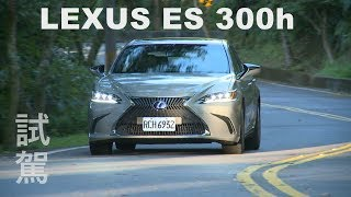 LEXUS ES 300h 試駕