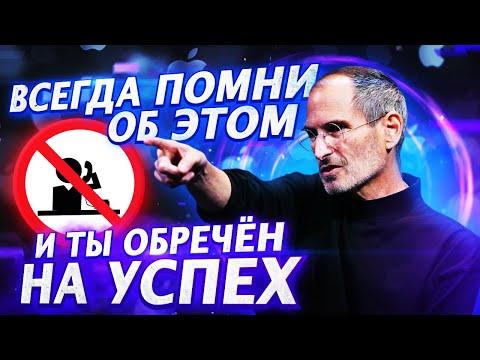 Стив Джобс - САМАЯ СИЛЬНАЯ МОТИВАЦИЯ. Эта Речь Заставит Тебя Пересмотреть Всю Свою Жизнь!