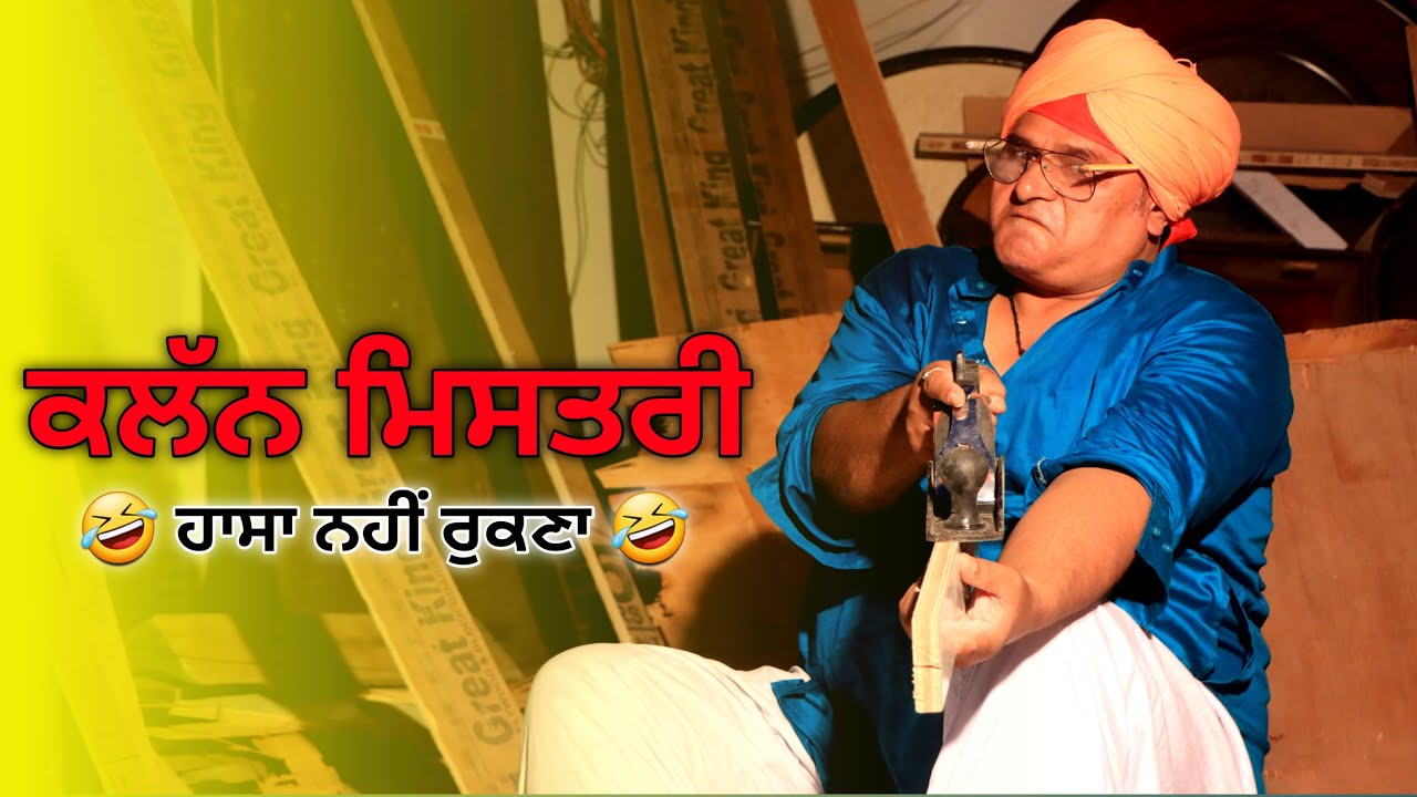 Download ਕਰਨੈਲ ਮਿਸਤਰੀ : Karnel Mistari | Bhaanasidhu Bhanabhagauda Amanachairman New Punjabi Short Movie 2021