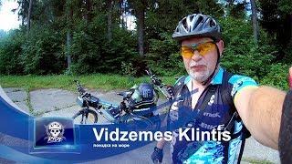 Велопутешествие  на электро байках в  Vidzemes Klintis.