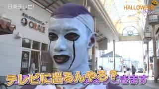 ハロウィンイベント 仮装コンテスト(宮崎県日南市)