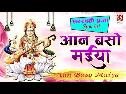 Saraswati Puja Song कंठ में आन बसों मईया मै सुमिरो तेरो नाम Sarswati Vandna  Best Morning Bhajan