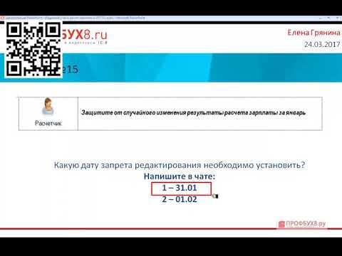Установка даты запрета редактирования в ЗУП 3.1 (видеоуроки 1С ЗУП 8.3)