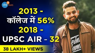 कैसे बना Average Student UPSC Topper? | IES Vaibhav Chhabra | Josh Talks Hindi