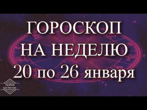 ГОРОСКОП НА НЕДЕЛЮ 20 по 26 ЯНВАРЯ 2020 ГОДА