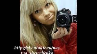 настч шевченко (http://vkontakte.ru/nastya_shewchenko)