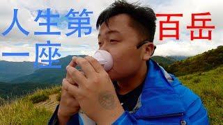 差點呼吸不了。合歡山東峰攻頂。2018┃暑假,台灣。