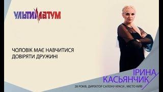 Мужская ревность и женская провокация  – Ультиматум. Сезон 1. Выпуск 4 от 21.09.2018
