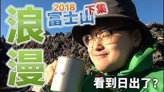 2018日本富士山攻頂企劃2-在山頂追求男人的浪漫《阿倫去旅行》