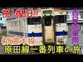 祝復旧!原田線(筑豊本線)上り一番列車の旅【乗車記】(ゆっくり音声)