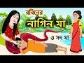 Gambar cover রবিনের নাগিন মা ও সৎ মা | Naagin Bangla Cartoon | Bengali Emotional Story | ধাঁধা Point