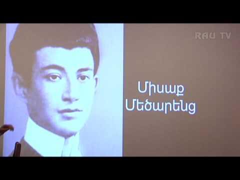Вечер западно-армянской поэзии в РАУ