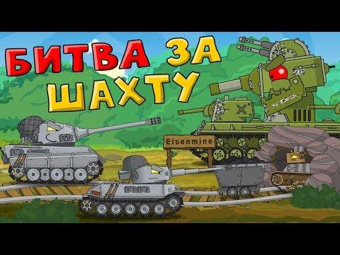 видео: Битва за шахту - Мультики про танки