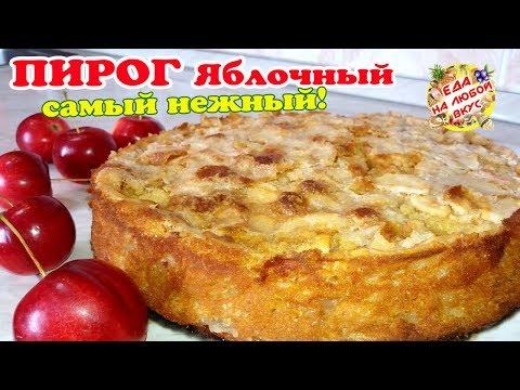 САМЫЙ Яблочный пирог в духовке | Невероятный вкус и простой в приготовлении!