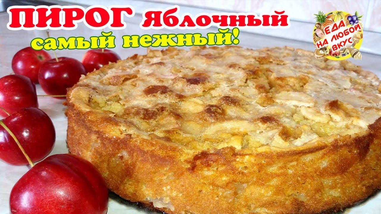 Цветочный яблочный пирог — 9