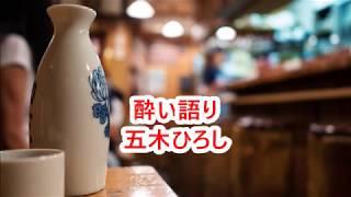 泣けちゃいます(^^;。聴いて下さい!「酔い語り」五木ひろし