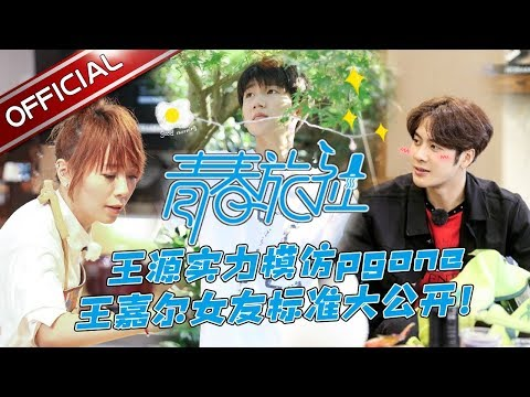 【Full】Youth Inn EP.3 Jackson Wong and Huang Yali joined Youth Inn . SMG  HD