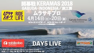 Live - Day5 JPSA2018 ショート第1戦 バリ島 クラマス