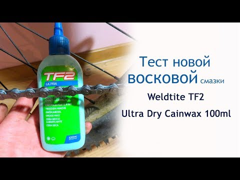 Тест новой восковой смазки Weldtite TF2 Ultra Dry Cainwax 100ml