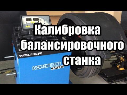 Как пользоваться стонками крафт шиномонтожом видео
