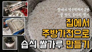 습식 쌀가루 만들기 쌀 불리기 빻기 가정용 쌀 분쇄기 …