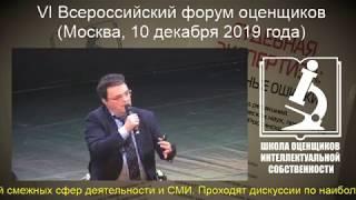 Слуцкий Александр Анатольевич на VI Всероссийском форуме оценщиков