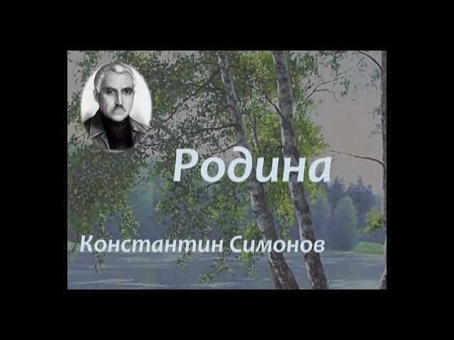 Изображение предпросмотра прочтения – АнастасияКалачигова читает произведение «Родина» К.М.Симонова