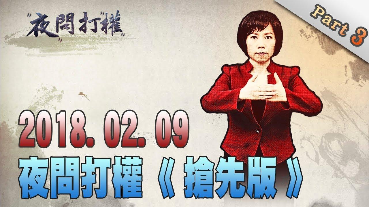 2018-02-09夜問打權搶先版part3-好會宣傳-臉書捐千萬-唐鳳政委回答詢問也要邀功