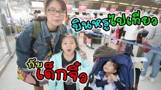 บินหรูไปเที่ยวดิสนีย์แลนด์ กับเด็กจิ๋ว | Hongkong Airlines | แม่ปูเป้ เฌอแตม Tam Story