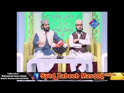 Kash Wo Chehra Meri Aankh Ne Dekha Hota by Syed Zabeeb Masood Shah sahib