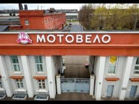Что сейчас с заводом мотоциклов Минск ? Мотовело банкрот ? Мотовелозавод  жив!!!