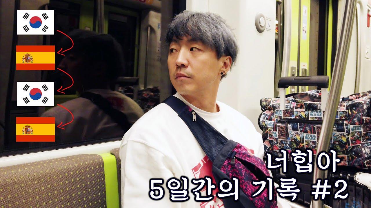 [Vlog] 유럽과 한국을 오간 '너희가 힙합을 아느냐' 촬영기 #2