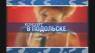 Фабрика звёзд-4 - Концерт в Подольске + клипы