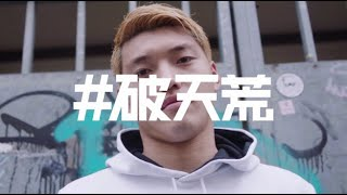 #破天荒 by PUMA Japan thumbnail
