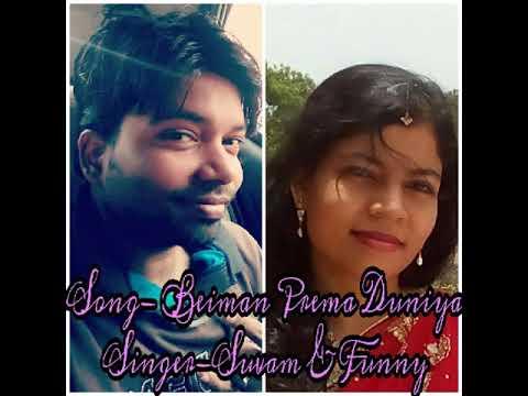 Odia Cover Song || Beiman prema duniya || Suvam & Funny