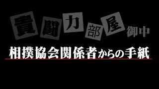 【衝撃の内部告発】相撲協会関係者から一通の告発文。文春砲ならぬ貴闘力砲。尾車さんこのままで大丈夫?