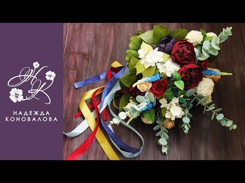 Как собрать букет с цветами из фоамирана в стиле Бохо