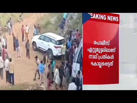സര്ക്കാരിനും പൊലീസിനും നന്ദിയറിച്ച് പെണ്കുട്ടിയുടെ അച്ഛന്   Hyderabad Doctor  Murder