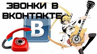 Как звонить Вконтакте? Второй урок | Complandia