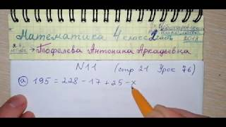 стр 21 №11 Урок 76 Математика 4 класс гдз Чеботаревская 2 часть реши уравнения