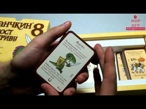 Манчкин 8: В хвост и в гриву. Обзор от магазина Мир Настольных Игр
