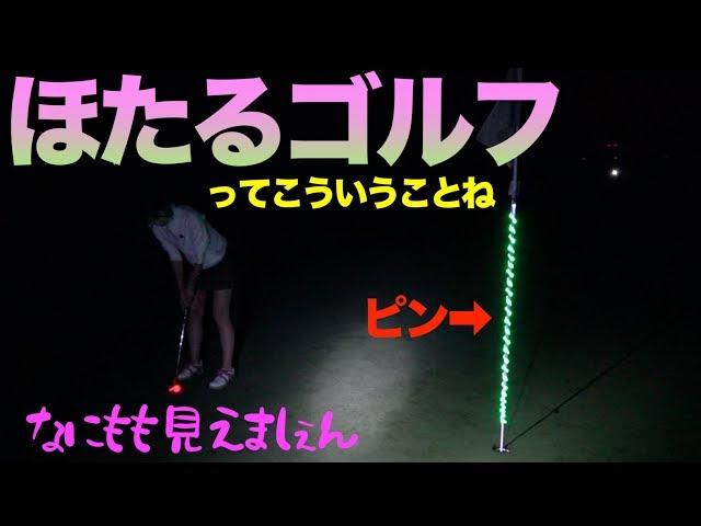 ほたるゴルフの意味がわかりました!マジで真っ暗!自己責任でお願いしますw「美唄ゴルフ5カントリークラブ2/3」【北海道ゴルフ】