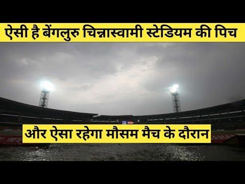 Bengaluru M Chinnaswamy Stadium Pitch Report And Weather Report #indvsa