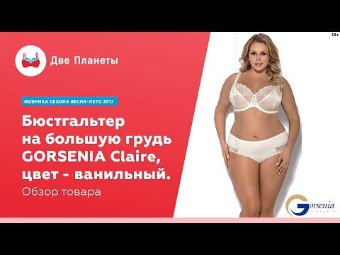 Бюстгальтер больших размеров Gorsenia Claire, магазины белья в Москве и СПб