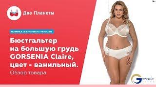 Бюстгальтер больших размеров Gorsenia Claire, магазины белья в Москве