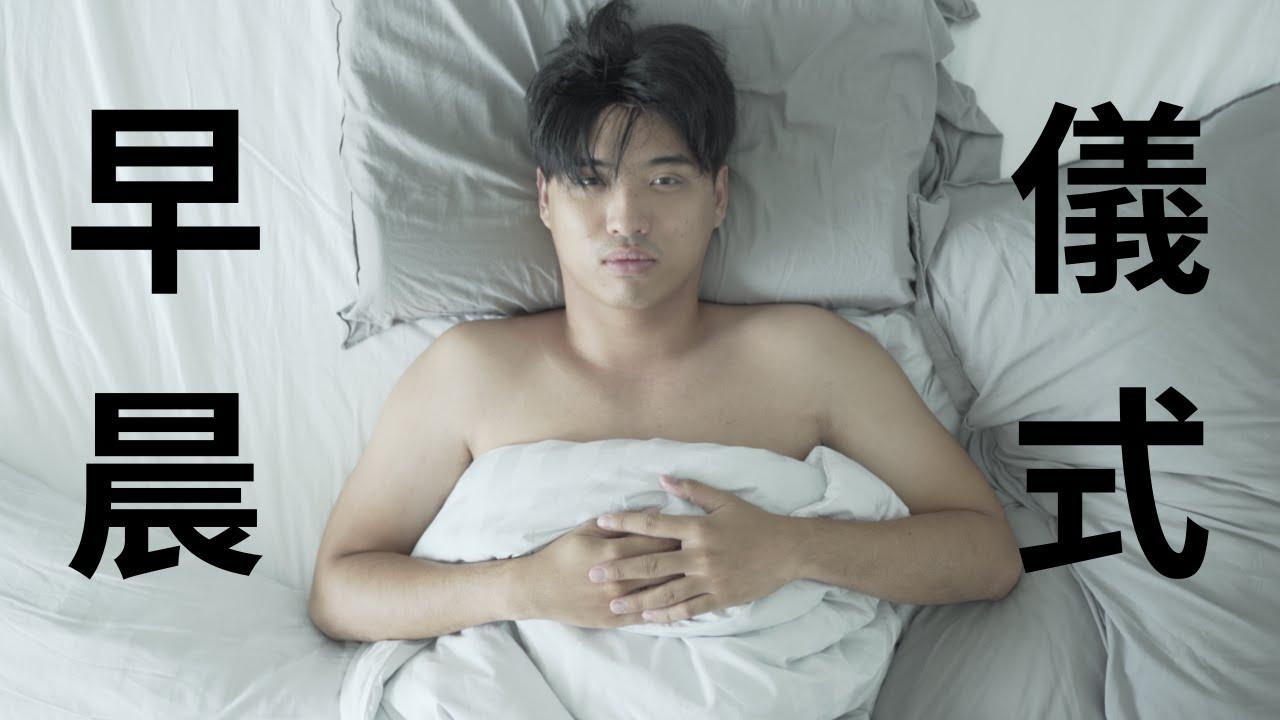 我現在的早晨儀式morning routine(開始慢活了,想放鬆可以看)| Yale Chen