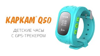 КАРКАМ Q50 (Часы с GPS-трекером для детей)