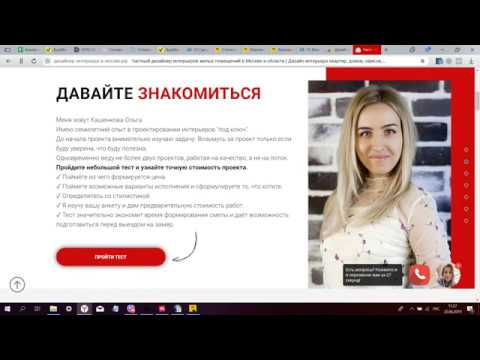 Аудит Яндекс Директ Частный дизайнер интерьера